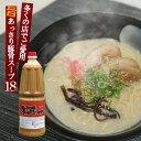 ラーメン スープ とんこつ味ラーメンスープ 業務用 ペットボトル1.8L 濃縮液体スープ 拉麺 らーめん 海の家 文化祭 …