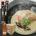 【送料無料】豚骨ラーメン スープ とんこつ味ラーメンスープ 1.8L×9本 濃縮液体スープ 拉麺 らーめん 海の家 文化祭 …