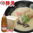 【送料無料】ラーメン スープ とんこつ味ラーメンスープ 1.8L×9本 弊社定番、業務用豚骨スープ通販