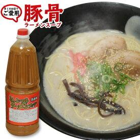 ラーメン スープ とんこつ味ラーメンスープ 業務用 ペットボトル1.8L 濃縮液体スープ 拉麺 らーめん 海の家 文化祭 学園祭 お祭り