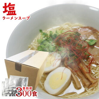The soup mail order instant Chinese noodles which let the small sack type 50 meals *6 bag chicken of an errand and the taste of vegetables work once for salt ramen H-1 duties