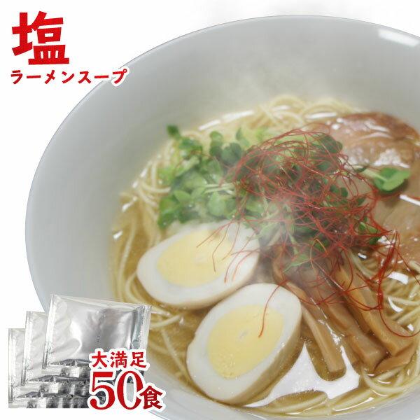 ラーメン スープ 塩ラーメンH-1 業務用 小袋 液体濃縮スープ 39.3g×50食 拉麺 らーめん