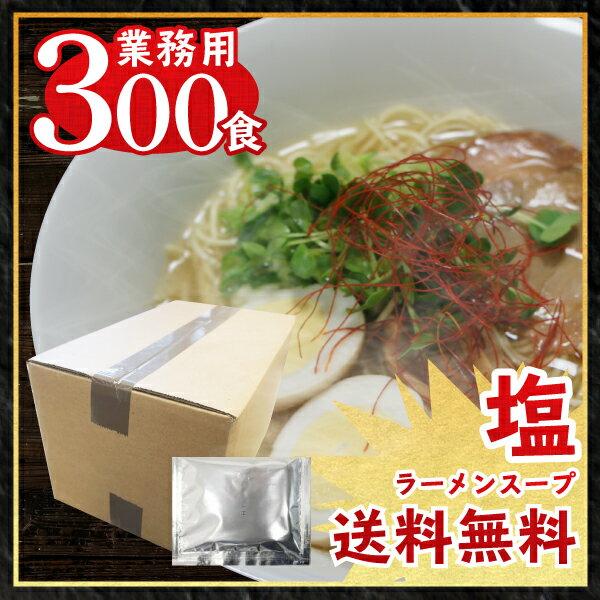 【送料無料】ラーメン スープ 塩ラーメンH-1 業務用 小袋 塩味 ケース販売300食入(鍋 スープ 調味料 小分け 使い切り 文化祭)