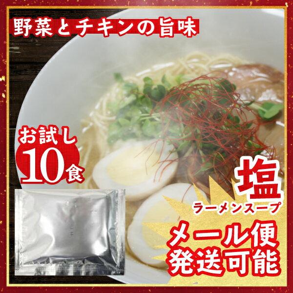丸二 塩ラーメンH-1 業務用食品 ラーメンスープ小袋タイプ お試しにもおススメ39.3g×10食入