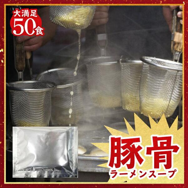 ラーメン スープ 長浜ラーメンスープ 業務用 小袋43g×50食入 醤油味 拉麺 液体濃縮スープ