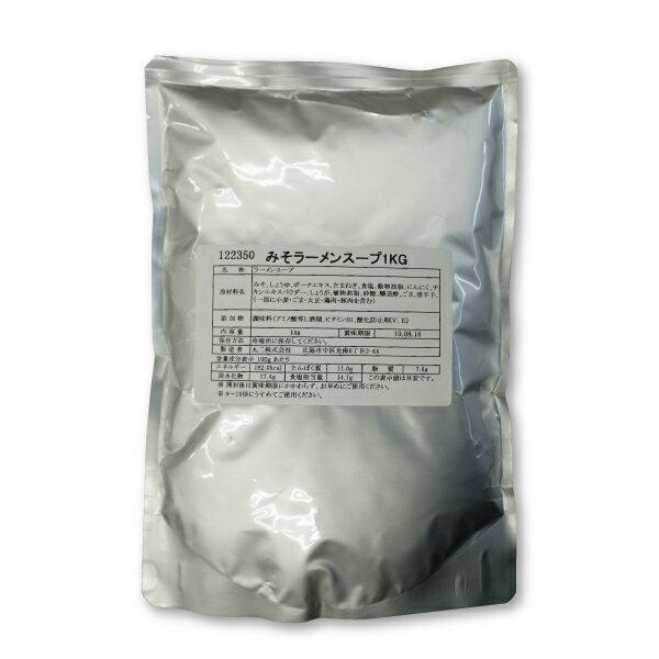 ラーメン スープ みそラーメンスープ業務用1kg 業務用 芳醇なみその味と香りが特徴