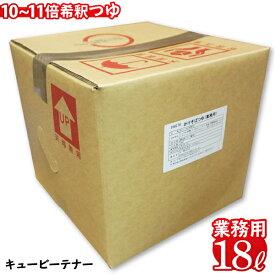 麺つゆ かけそばつゆ 業務用 キュービーテナー18L 蕎麦 液体希釈タイプ