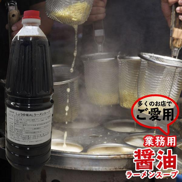 ラーメン スープ しょうゆ味ALラ—メンス—プ(ポリ)1.8L 業務用 醤油味 拉麺 液体濃縮スープ ペットボトル