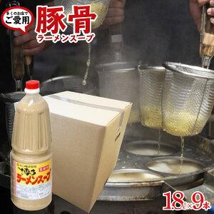 【送料無料】豚骨ラーメン スープ 博多ラーメンスープ(ポリ)1.8L×9本 業務用 豚骨味 拉麺 液体濃縮スープ | とんこつ トンコツ 豚骨スープ ラーメン ラーメンスープの素 スープの素 即席ス