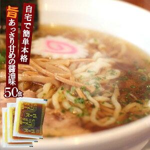 醤油ラーメン スープ (N)ラーメンスープ(大) 業務用 小袋24g×50食 醤油味 拉麺 液体濃縮スープ   しょうゆ らーめん ラーメン ラーメンスープの素 スープの素 即席スープ 即席 インスタント 海