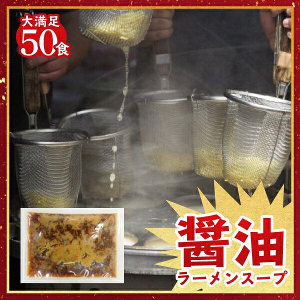 ラーメン スープ 尾道ラーメンスープ 業務用 小袋39g×40食入 醤油味 拉麺 液体濃縮スープ