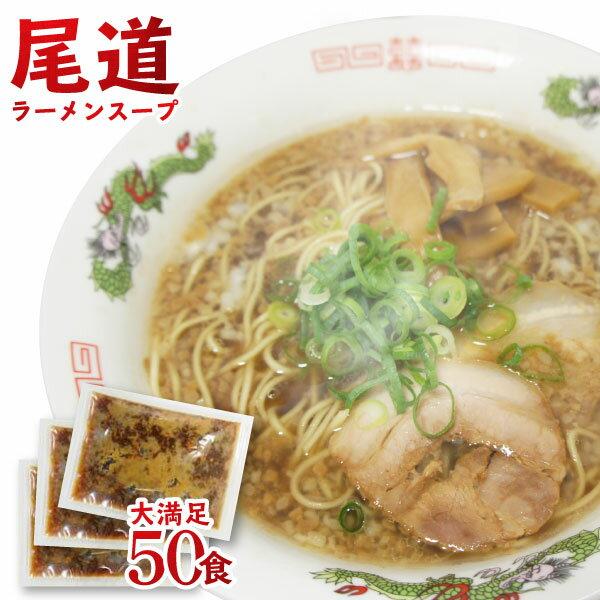 ラーメン スープ 尾道ラーメンスープ 業務用 小袋39g×50食入 醤油味 拉麺 液体濃縮スープ