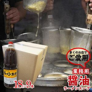 【送料無料】ラーメンスープ(ポリ) 業務用 ペットボトル1.8l×9本 ケース販売   しょうゆ らーめん ラーメン ラーメンスープの素 スープの素 即席スープ 即席 鶏ガラ インスタント イベント お