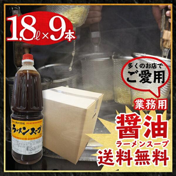 送料無料 ラーメンスープ(ポリ) 業務用ペットボトル1.8l×9本 ケース販売