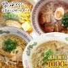 Only as for the (pan soup seasoning subdivision errand limit ramen ramen) soup, it is Father's Day for assorted soy sauce ramen soup set shopping marathon only 1,000 yen, point digestion