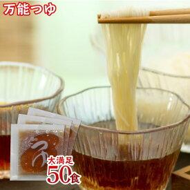 麺つゆ つゆ30g ストレートタイプ業務用小袋 30g×50食入