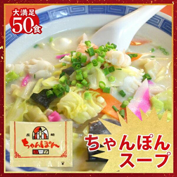 ちゃんぽんスープ 業務用 小袋40g×50食入 チキンベース 液体濃縮スープ