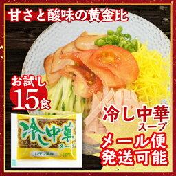 為每個食品類型商業囊冷藏中國檸檬湯 15 食品。 15 食物入一個偉大嘗試從一枚硬幣