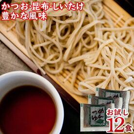 【1袋までメール便可】麺つゆ ざるめんつゆ大 液体ストレートタイプ 業務用 小袋 64g×12食 蕎麦