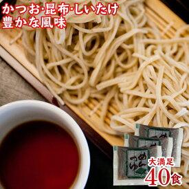 麺つゆ ざるめんつゆ大 液体ストレートタイプ 業務用 小袋 64g×40食 蕎麦
