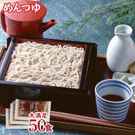 麺つゆ ざるめんつゆ小 業務用 小袋 50g×50食入 ストレートタイプ