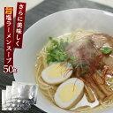 しおラーメン スープ 鶏だし塩ラーメンスープC 業務用 小袋 液体濃縮スープ 36g×50食 拉麺 らーめん   塩 らーめん …