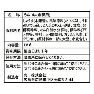 丸二麺つゆ濃口業務用ペットボトル1.8L
