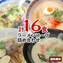 【送料無料】1000円ポッキリ 豚骨ラーメンスープ詰め合わせ セット お買い物マラソン ポイント消化 小分け 使い切り …