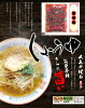 The light soy sauce ramen soup mail order instant Chinese noodles which I was based on 300 meals of small sack types of an errand chicken Gullah containing once, and a fragrance, spice of the sesame oil worked for for DX ramen soup duties