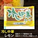 冷し中華レモンスープ【ストレートタイプ】業務用、1回使いきりの小袋タイプお得な50食入甘さと酸味の調和がとれたスープ。