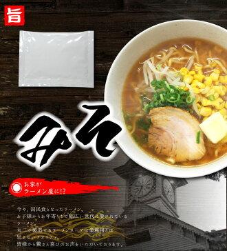 味噌のコクと香り「みそラーメンスープALM」【液体】個食タイプ業務用小袋お得な50食入