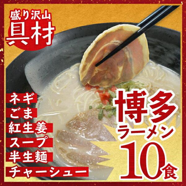 博多ラーメンセット10食入 盛り沢山の具材入