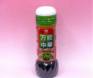 レモンとゴマ油が香るスッキリとした味わい万能中華ドレッシング