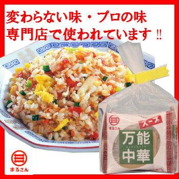 〈固形タイプの中華だし〉万能中華スープ5袋入