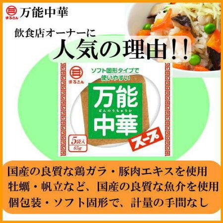 まるさん万能中華人気の理由牡蠣カキ帆立ホタテ鶏ガラ豚骨エキス
