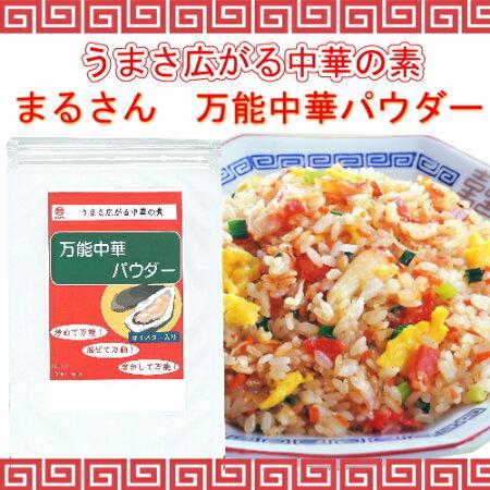中華調味料まるさん万能中華パウダー国産牡蠣(オイスター)粉末入り【メール便送料無料】