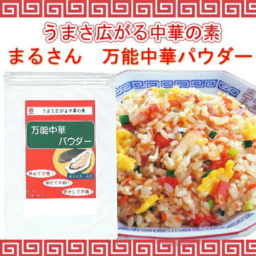 【スーパーセールで使える お得なクーポン配布中!】粉末中華調味料 粉末中華スープ まるさん 万能中華パウダー 国産牡蠣(オイスター)粉末入り