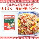 中華の素 まるさん 万能中華パウダー 国産牡蠣 ほたて を贅沢に チャーハン ちゃんぽんスープ 野菜炒め タンメン 焼きそば ヘルシータ…