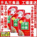 まるさん ふりふり万能中華 3個セット (63g×3個) 国産牡蠣を贅沢に使った、中華調味料【メール便 送料無料】