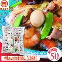 まるさん 中華あんかけの素 八宝菜の素 18包入 国産 国内製造 あんかけ 焼きそば チャーハン 野菜炒め チャーメン 長崎 中華街の味 ラ…