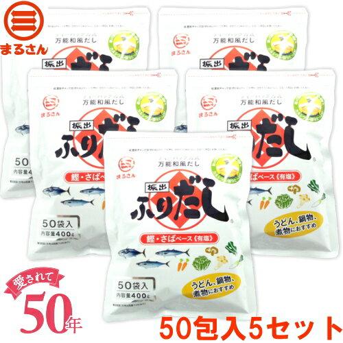 和風だしパック ふりだし50入5セット(かつおだしパック)【メーカー直販】【業務用サイズ】
