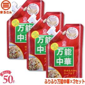 中華の素 まるさん ふりふり万能中華 3個セット (63g×3個) 国産牡蠣を贅沢に使った、中華調味料 国産 国内製造