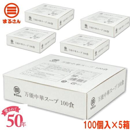 【ふりだし屋】まるさん万能中華業務用100食入