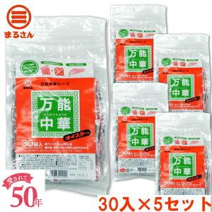 中華の素 まるさん 万能中華スープ 30包入 5セット メーカー直販 国産牡蠣 ほたて を贅沢に チャーハン ちゃんぽんスープ 野菜炒め タンメン 焼きそば 国産 国内製造