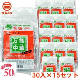 中華の素 まるさん 万能中華スープ 30包入 お買い得 15セット メーカー直販 国産牡蠣 ほたて を贅沢に チャーハン ちゃんぽんスープ 野菜炒め タンメン 焼きそば 国産 国内製造