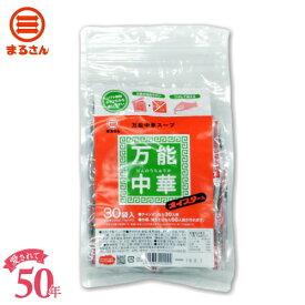 中華の素 まるさん 万能中華スープ 30包入 メーカー直販 国産牡蠣 ほたて を贅沢に チャーハン ちゃんぽんスープ 野菜炒め タンメン 焼きそば 国産 国内製造