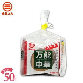 中華の素 まるさん 万能中華スープ 5包入 ソフト固形タイプ メーカー直販 国産牡蠣 ほたて を贅沢に チャーハン ちゃんぽんスープ 野菜炒め タンメン 焼きそば 国産 国内製造