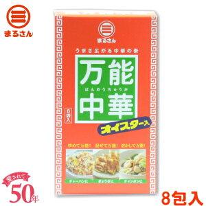 中華の素 まるさん 万能中華スープ 8包入 メーカー直販 国産牡蠣 ほたて を贅沢に チャーハン ちゃんぽんスープ 野菜炒め タンメン 焼きそば 国産 国内製造