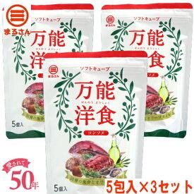 高級 コンソメ まるさん 万能洋食 コンソメ5個入 3袋セット 国産 国内製造 ラッキーシール対応