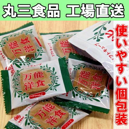 まるさん万能洋食コンソメ5個入3袋セット【メール便送料無料】